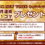 年末年始の新入会キャンペーン!!12/12~申し込み開始