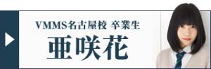 vmms名古屋校卒業生 亜咲花