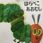 【京都校】はらぺこあおむし!