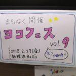 【横浜校】乞うご期待!