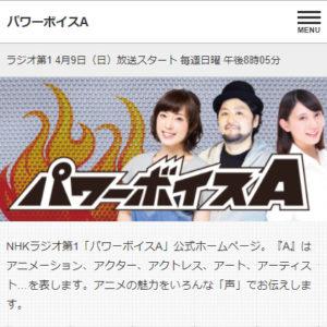 【名古屋校 卒業生】 亜咲花 NHKラジオ第1「パワーボイスA」出演決定!