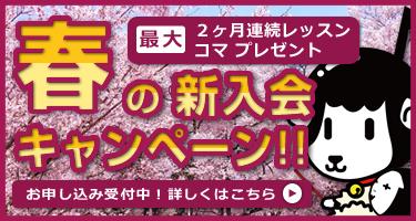 2018年♪春の新入会キャンペーン!!実施中
