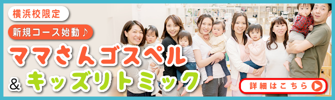 新規コース「ママさんゴスペル&キッズリトミックコース」始動♪