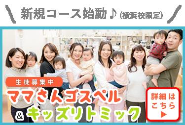 【新規コース♪】ママさんゴスペル&キッズリトミックコース 生徒募集中