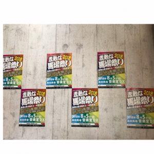 【新宿校】馬場校ニュース☆