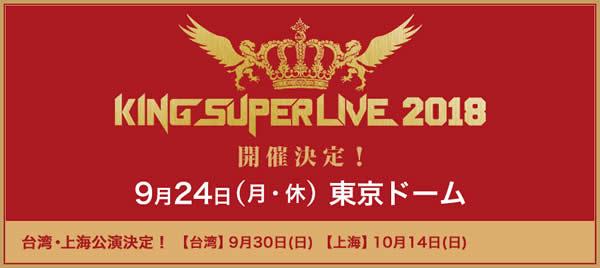 【東京ドーム】本田先生・TAPIKO先生「KING SUPER LIVE 2018」出演