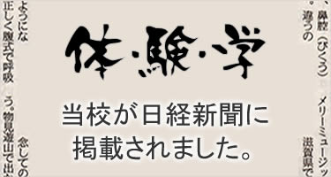 当校が日経新聞に掲載されました。
