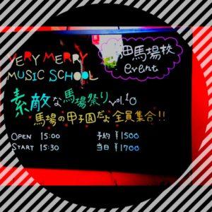 【新宿校】素敵な馬場祭りvol.10レポート~その1~