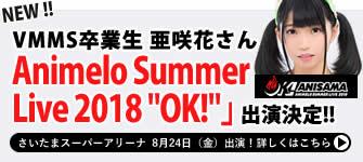 """【名古屋校】卒業生 亜咲花「Animelo Summer Live 2018 """"OK!""""」出演!"""