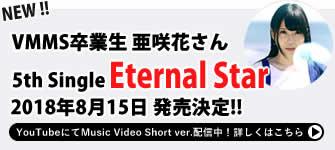 【名古屋校】卒業生 亜咲花 5thシングル「Eternal Star」MV完成