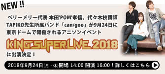 【東京ドーム】本田代表・TAPIKO先生「KING SUPER LIVE 2018」出演