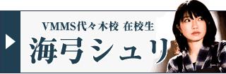 【VMMS代々木校 在校生】 海弓しゅり 情報♪