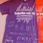 【横浜校】今回の四字熟語は・・・??