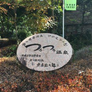 【八王子校】つるつる温泉に行きました!