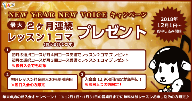 【12/1~申し込み開始】年末年始の新入会キャンペーン!!