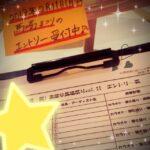 【新宿校】締め切りまであと9日!