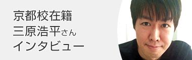 草津校在籍 三原浩平さん インタビュー