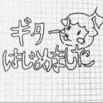 【新宿校】ギターレッスンレポート♪
