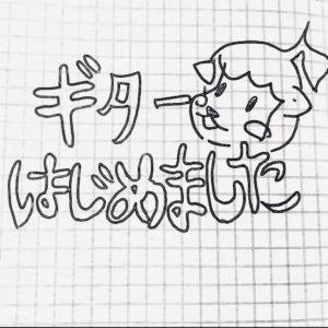 高田馬場校】ギターレッスンレポート♪