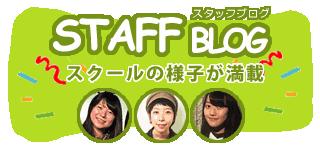 ベリーメリーミュージックスクール スタッフブログ