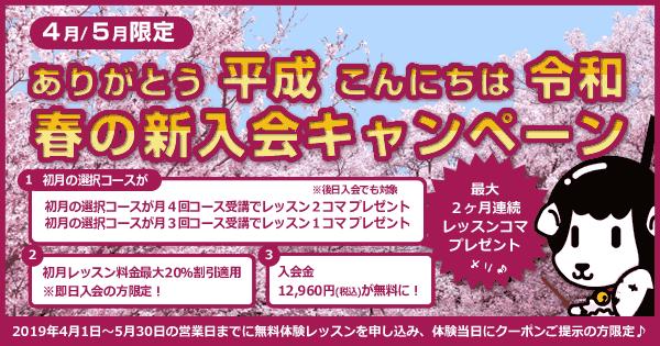 【4月・5月限定】春の新入会キャンペーン!!【クーポンあり】