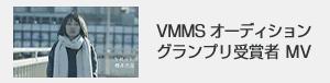VMMS オーディション グランプリ受賞者 MV