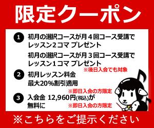 【6月限定】新規入会キャンペーン!!※クーポンあり_coupon