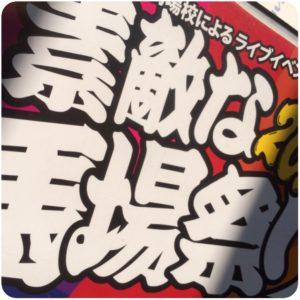 【高田馬場校】エントリー締切日です!!