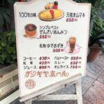 【新宿校】喫茶店