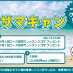 【8月限定】新規入会キャンペーン!!※クーポンあり