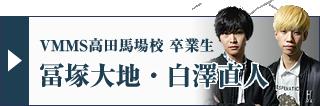 【ベリメリ高田馬場校】冨塚大地・白澤直人 情報♪