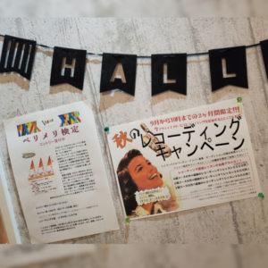 【高田馬場校】ベリメリとともに駆け抜けます!!