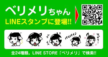 【お知らせ】ベリメリちゃんのLINEスタンプが登場!全24種類