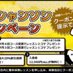 【1月限定】新規入会キャンペーン!!※クーポンあり