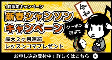 【12月限定】新規入会キャンペーン!!※クーポンあり