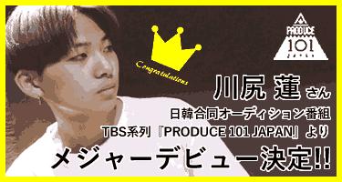 【代々木校】川尻 蓮 TBS系オーディション番組よりデビュー決定