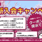 【4月・5月限定】新規入会キャンペーン!!※クーポンあり