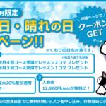 【6月限定】新規入会キャンペーン!!※クーポンあり