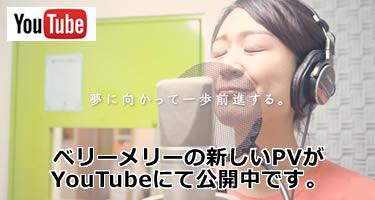 ベリーメリーミュージックスクール(long.ver) | 東京 (代々木・高田馬場・八王子)・横浜・名古屋・京都
