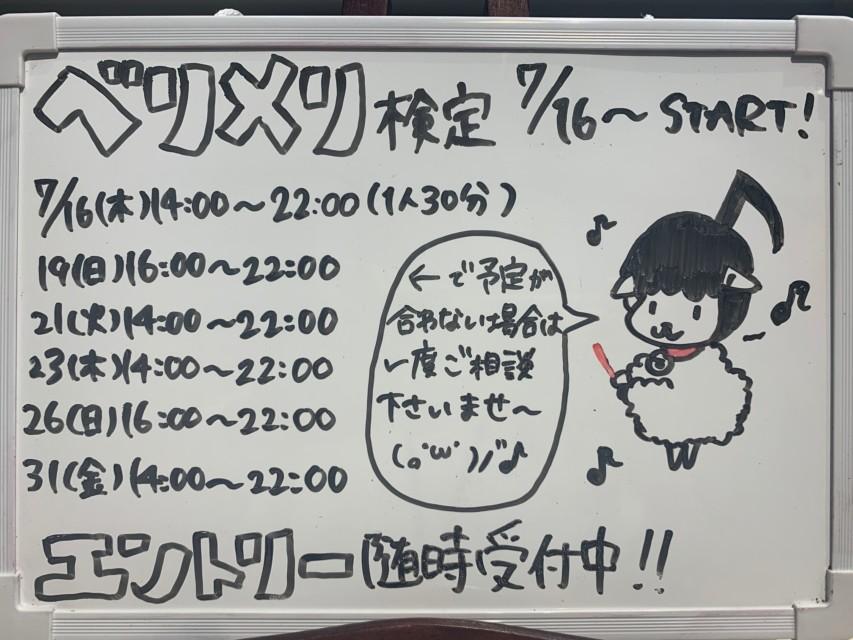 【名古屋校】ベリメリ検定エントリー開始!