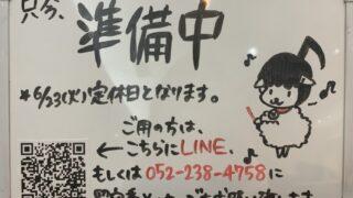 【名古屋校】HPの講師プロフィールが更新されました!