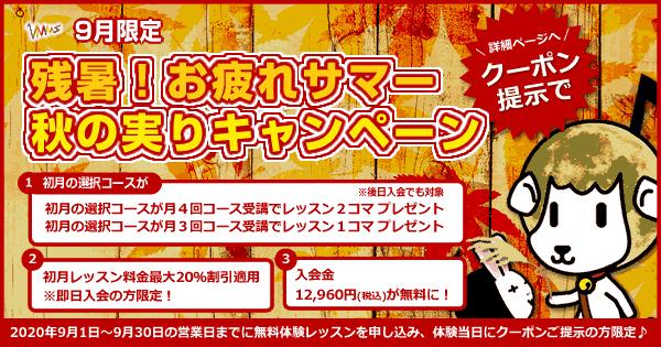 【9月限定】新規入会キャンペーン!!※クーポンあり