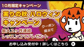 【10月限定】新規入会キャンペーン!!※クーポンありs