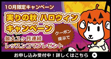 【10月限定】新規入会キャンペーン!!※クーポンあり