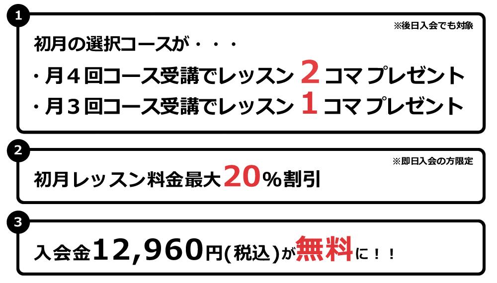 ベリーメリーミュージックスクール新宿校グランドオープン!!2