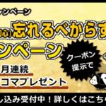 【4月限定】新規入会キャンペーン!!※クーポンあり