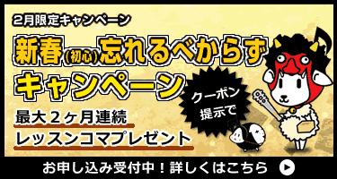 【2月限定】新規入会キャンペーン!!※クーポンあり