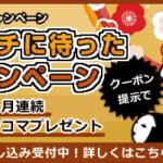 【3月限定】新規入会キャンペーン!!※クーポンあり