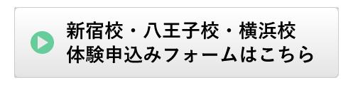 新宿校専用申し込みフォーム