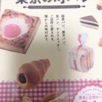 【新宿校】パンが好きです。